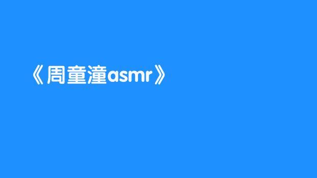 周童潼asmr
