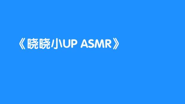 晓晓小UP ASMR