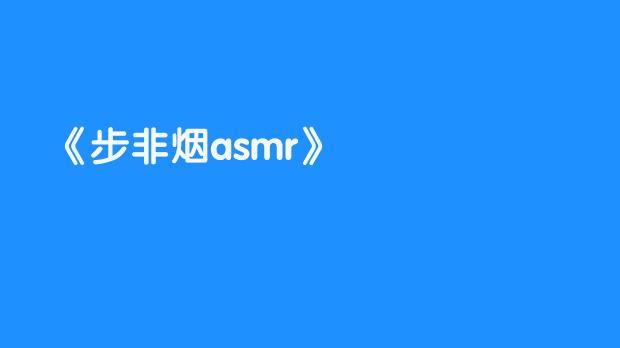 步非烟asmr