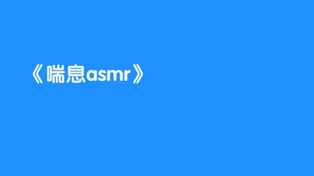 喘息asmr