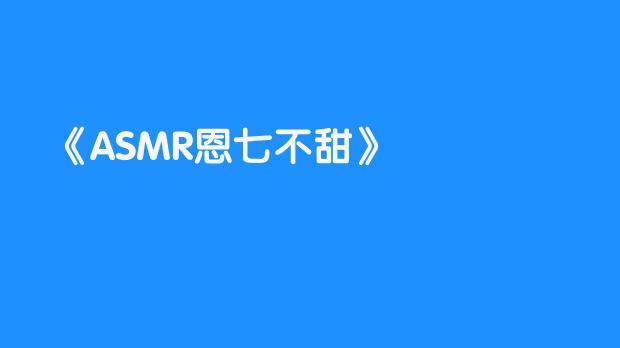ASMR恩七不甜