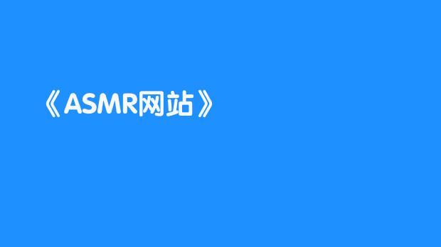 ASMR网站