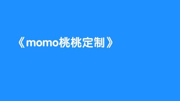 momo桃桃定制