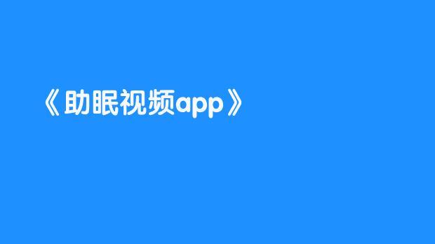 助眠视频app