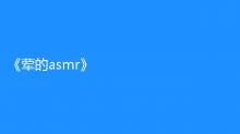 荤的asmr