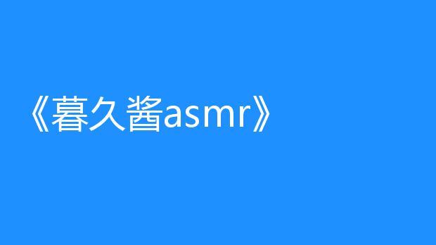 暮久酱asmr