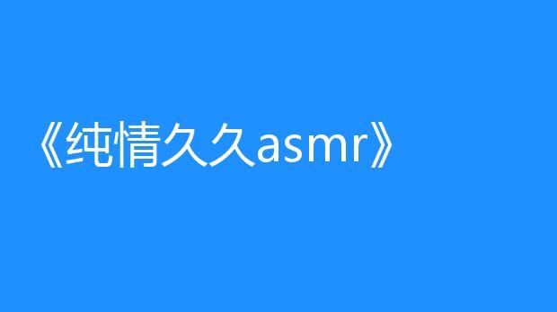 纯情久久asmr
