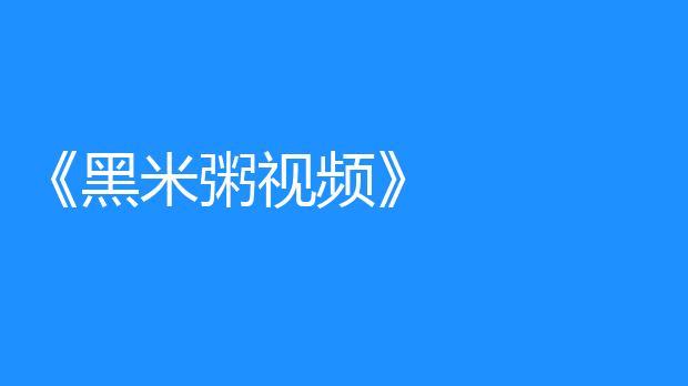 黑米粥视频