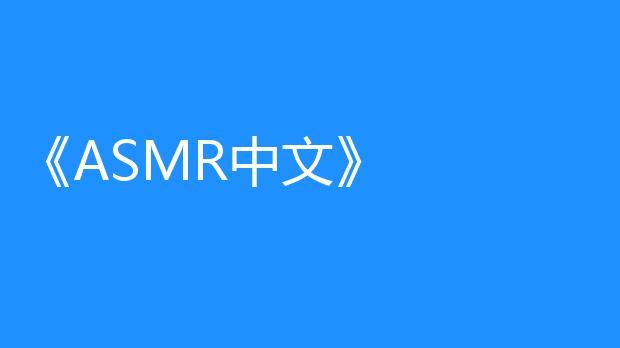 ASMR中文
