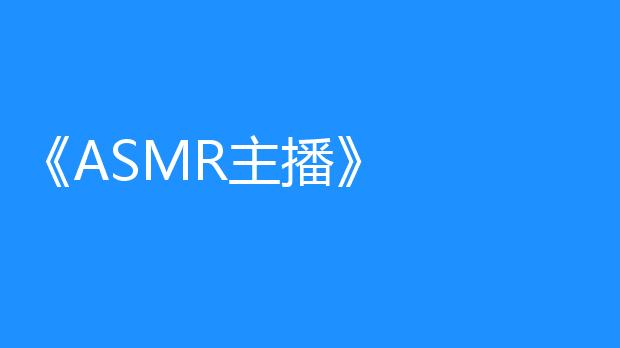 ASMR主播