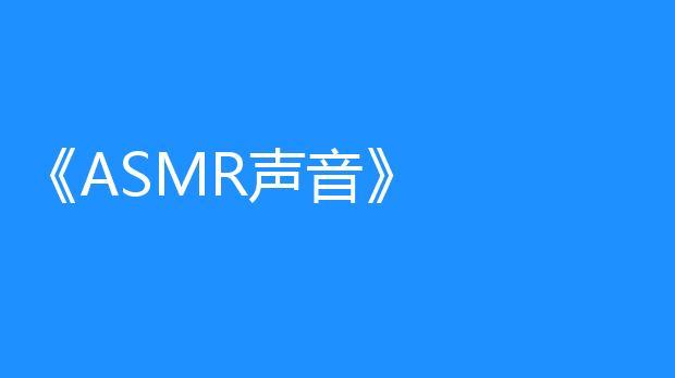 ASMR声音